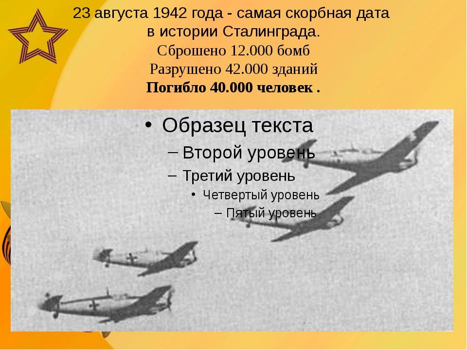 23 августа 1942 года - самая скорбная дата в истории Сталинграда. Сброшено 1...