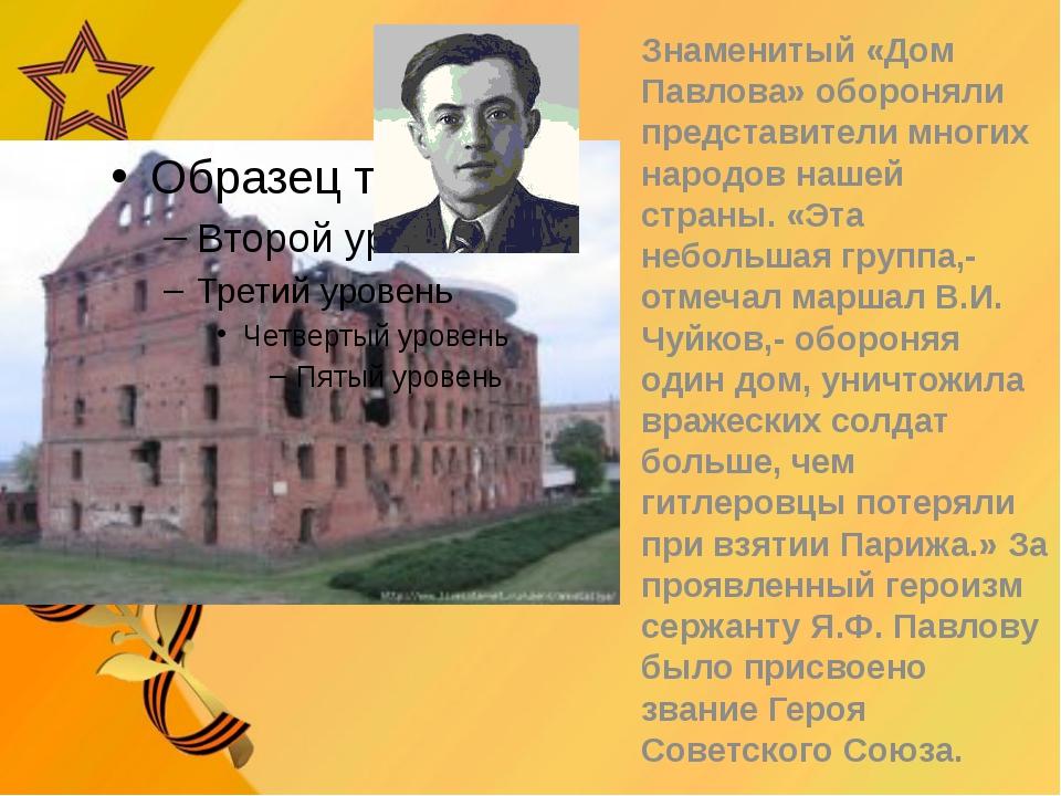 Знаменитый «Дом Павлова» обороняли представители многих народов нашей страны....