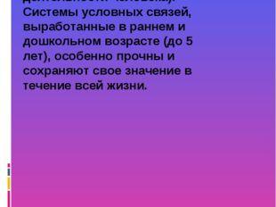 3. формируются условно – рефлекторные связи (основная форма нервной деятельно