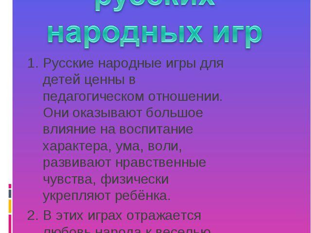 Русские народные игры для детей ценны в педагогическом отношении. Они оказыва...