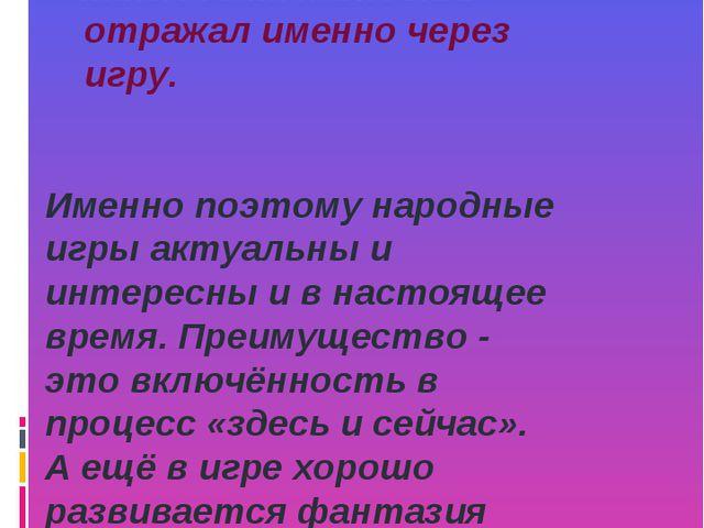 Русский народ многие процессы своей жизнедеятельности отражал именно через иг...