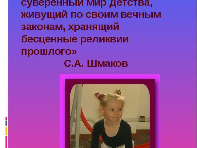 Игра – ведущий вид деятельности ребёнка «Игра – неповторимый, суверенный мир...