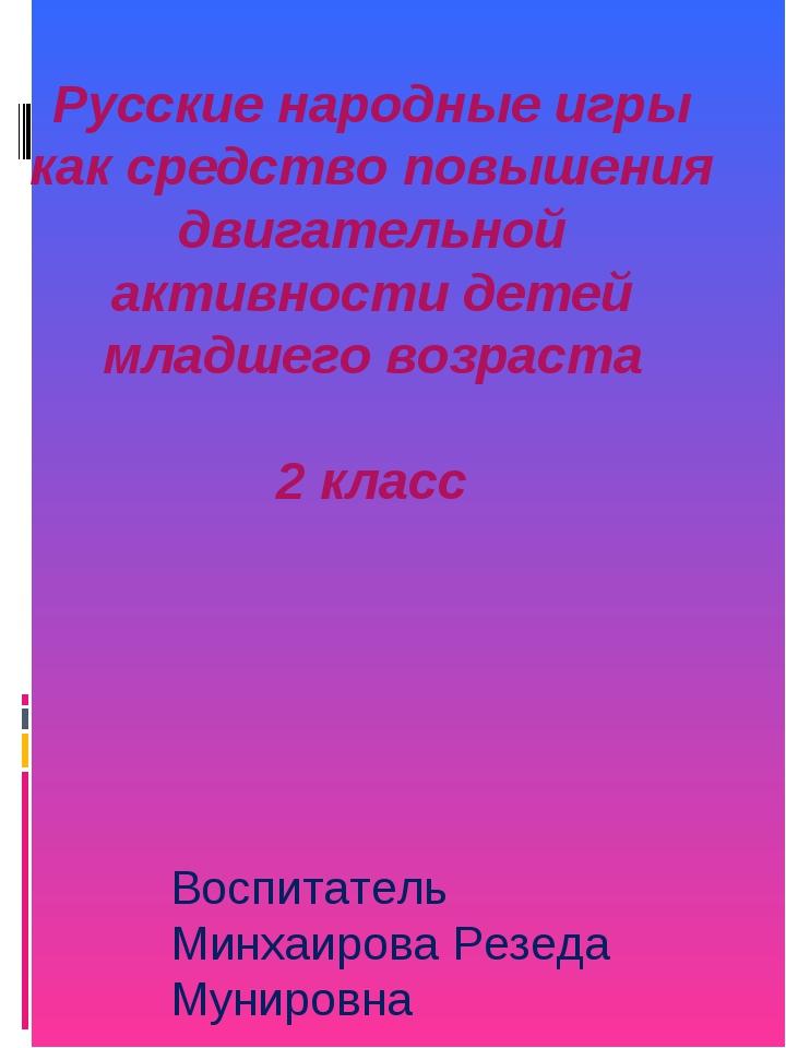 Русские народные игры как средство повышения двигательной активности детей мл...