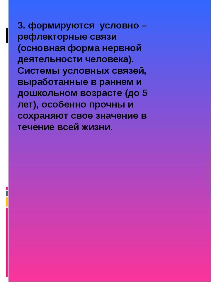 3. формируются условно – рефлекторные связи (основная форма нервной деятельно...