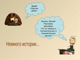 Мишка, Мишка! Расскажи, расскажи! Что ты знаешь о положительных и отрицательн
