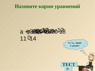 Назовите корни уравнений a + 31 = -20 + 11 -18 + x = -18 y – (-25) = 0 -14 –