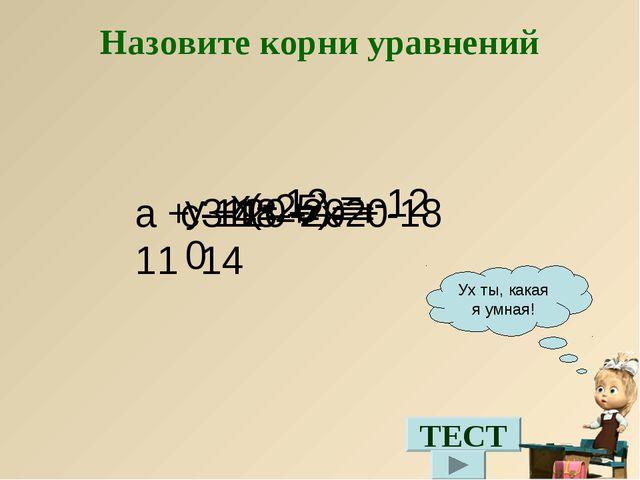 Назовите корни уравнений a + 31 = -20 + 11 -18 + x = -18 y – (-25) = 0 -14 –...