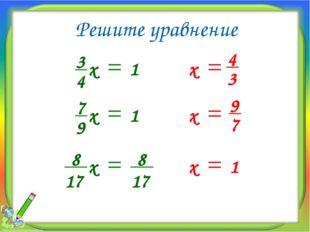 Решите уравнение 3 4 х 1 7 9 х 1 8 17 х 8 17 х х х 4 3 1 9 7