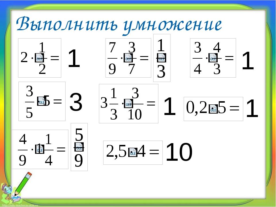 Выполнить умножение 1 3 1 10 1 1