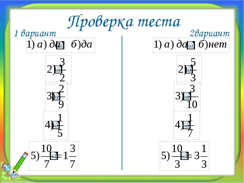 Проверка теста 1 вариант 2вариант