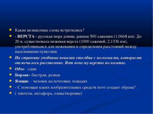 Какие незнакомые слова встретились? - ВЕРСТА - русская мера длины, равная 500