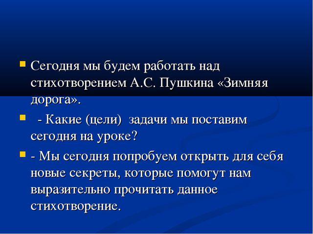 Сегодня мы будем работать над стихотворением А.С. Пушкина «Зимняя дорога». ...