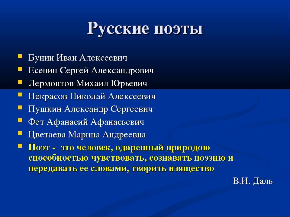 Русские поэты Бунин Иван Алексеевич Есенин Сергей Александрович Лермонтов Мих...
