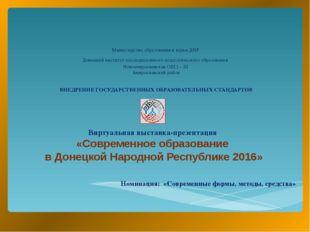 Министерство образования и науки ДНР Донецкий институт последипломного педаг