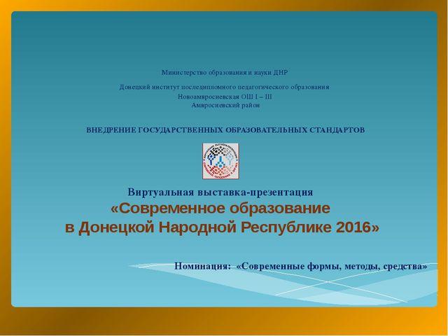 Министерство образования и науки ДНР Донецкий институт последипломного педаг...