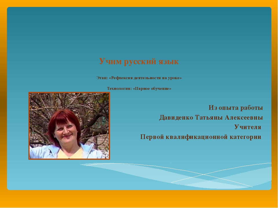 Учим русский язык Этап: «Рефлексия деятельности на уроке» Технология: «Парно...