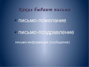 Какие бывают письма письмо-пожелание письмо-поздравление письмо-информация (с