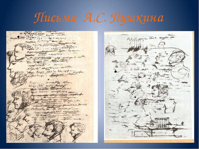 Письма А.С. Пушкина