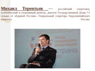 Михаил Терентьев — российский спортсмен, политический и спортивный деятель, д