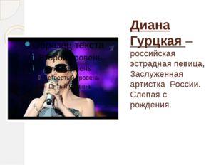 Диана Гурцкая – российская эстрадная певица, Заслуженная артистка России. Сле