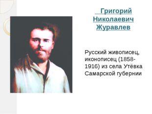 Григорий Николаевич Журавлев Русский живописец, иконописец (1858-1916) из се
