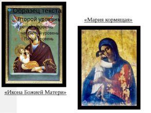 «Икона Божией Матери» «Мария кормящая»