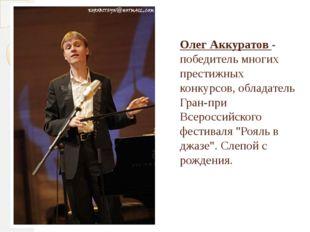 Олег Аккуратов - победитель многих престижных конкурсов, обладатель Гран-при