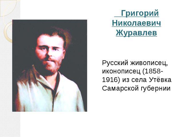 Григорий Николаевич Журавлев Русский живописец, иконописец (1858-1916) из се...