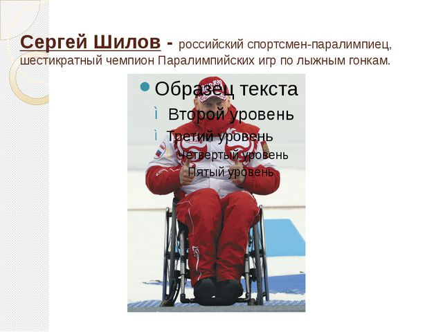 Сергей Шилов - российский спортсмен-паралимпиец, шестикратный чемпион Паралим...