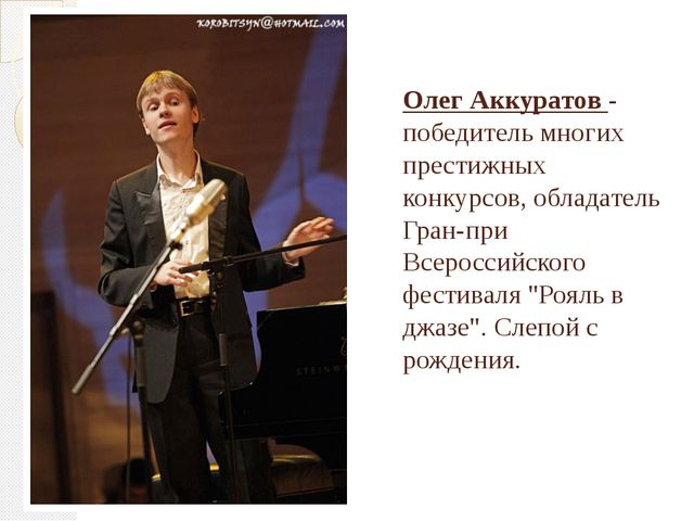 Олег Аккуратов - победитель многих престижных конкурсов, обладатель Гран-при...
