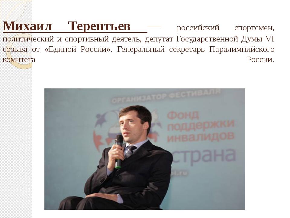 Михаил Терентьев — российский спортсмен, политический и спортивный деятель, д...