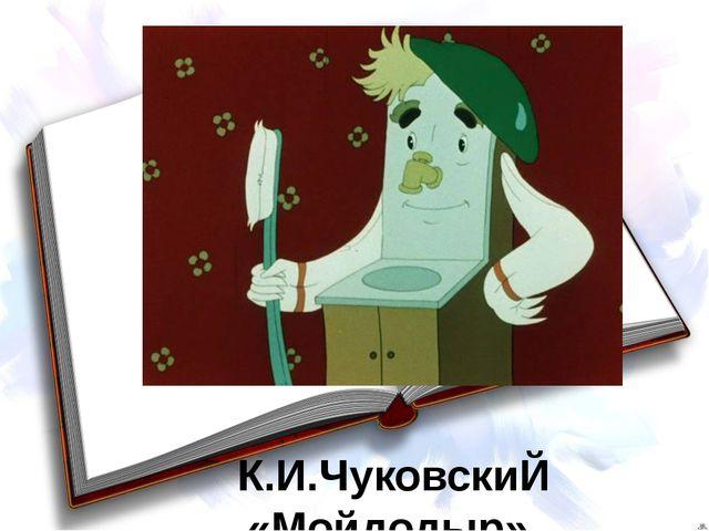 К.И.ЧуковскиЙ «Мойдодыр»