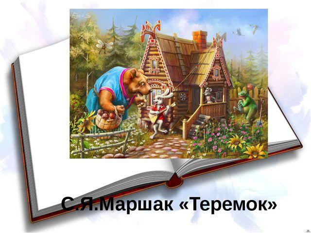С.Я.Маршак «Теремок»