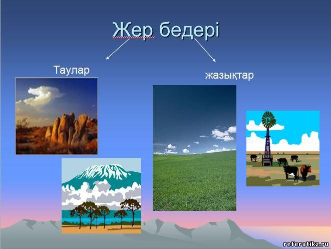 http://referatikz.ru/skrinwottar/geographia1/zher_bederi.jpg