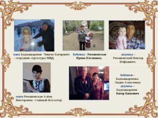 папа Бадмацыренов Чингиз Баторович – сотрудник структуры МВД. мама Ромашевск