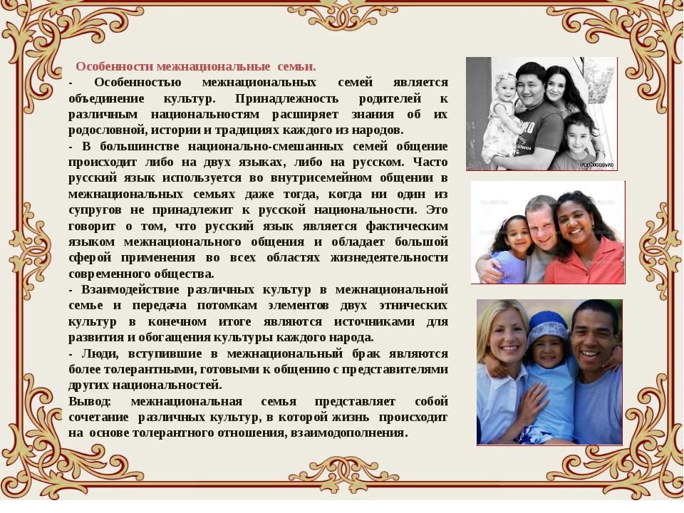 Особенности межнациональные семьи. - Особенностью межнациональных семей яв...