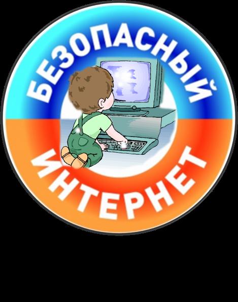 C:\Users\Танюшка\Desktop\БЕЗОПАСНЫЙ ИНТЕРНЕТ\Виртуальная жизнь под контролем.png