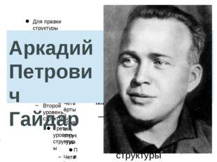 Аркадий Петрович Гайдар Для правки структуры щелкните мышью Второй уровень ст