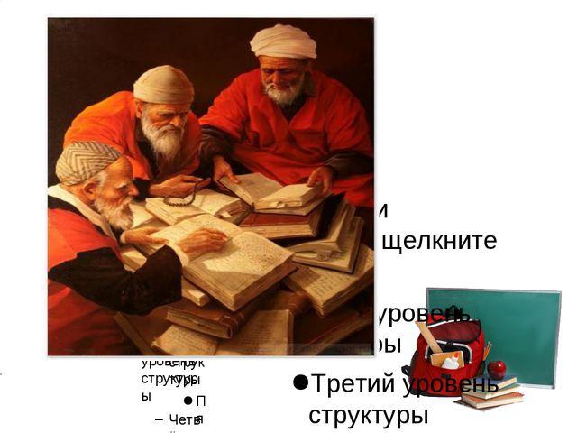 Для правки структуры щелкните мышью Второй уровень структуры Третий уровень с...