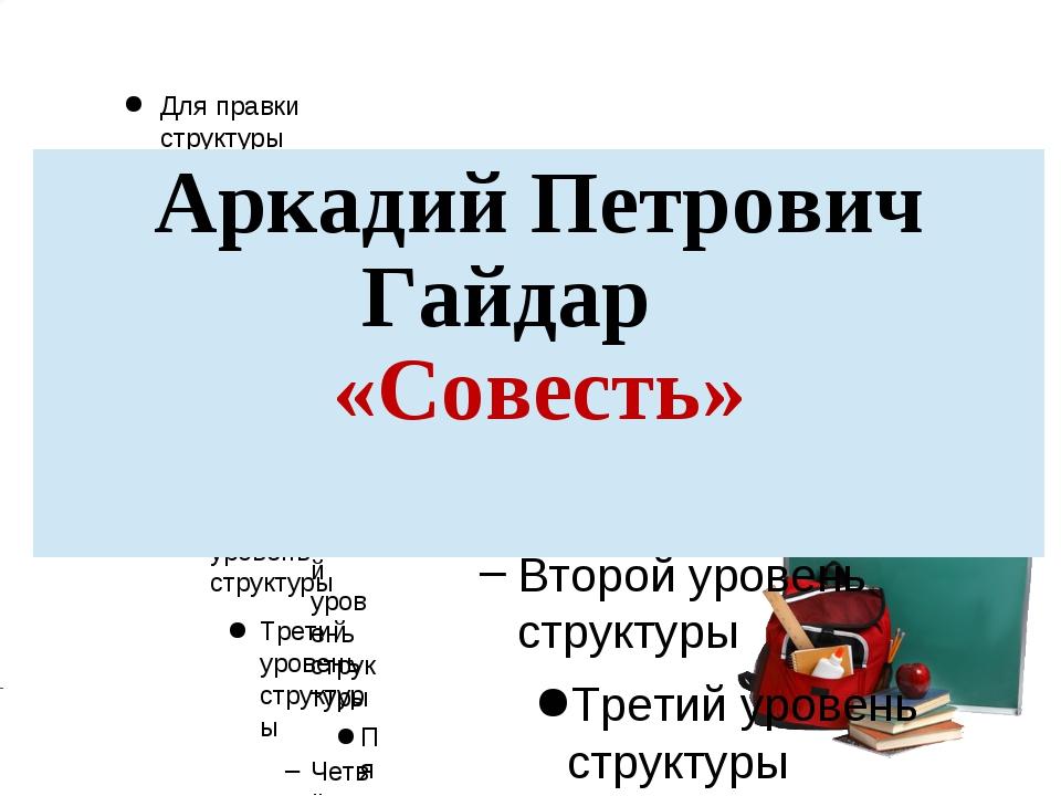 Аркадий Петрович Гайдар «Совесть» Для правки структуры щелкните мышью Второй...