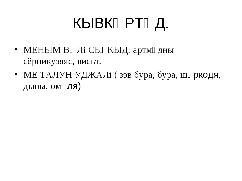 КЫВКӦРТӦД. МЕНЫМ ВӦЛі СЬӦКЫД: артмӧдны сёрникузяяс, висьт. МЕ ТАЛУН УДЖАЛі (...