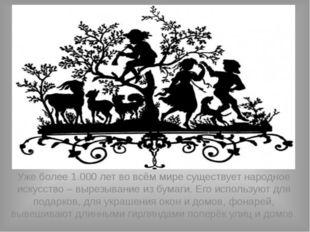 Уже более 1.000 лет во всём мире существует народное искусство – вырезывание