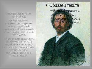 Илья Ефимович Репин (1844-1930), русский художник, вспоминал, как в детстве о