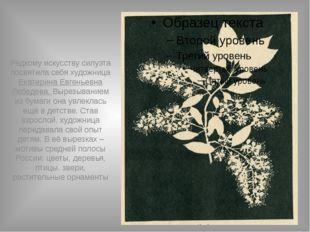 Редкому искусству силуэта посвятила себя художница Екатерина Евгеньевна Лебед