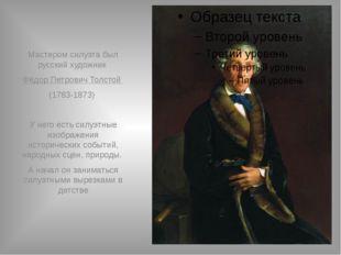 Мастером силуэта был русский художник Фёдор Петрович Толстой (1783-1873) У не