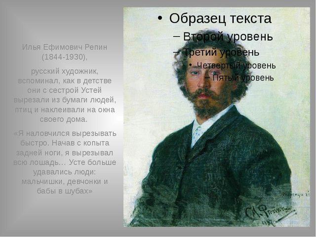 Илья Ефимович Репин (1844-1930), русский художник, вспоминал, как в детстве о...