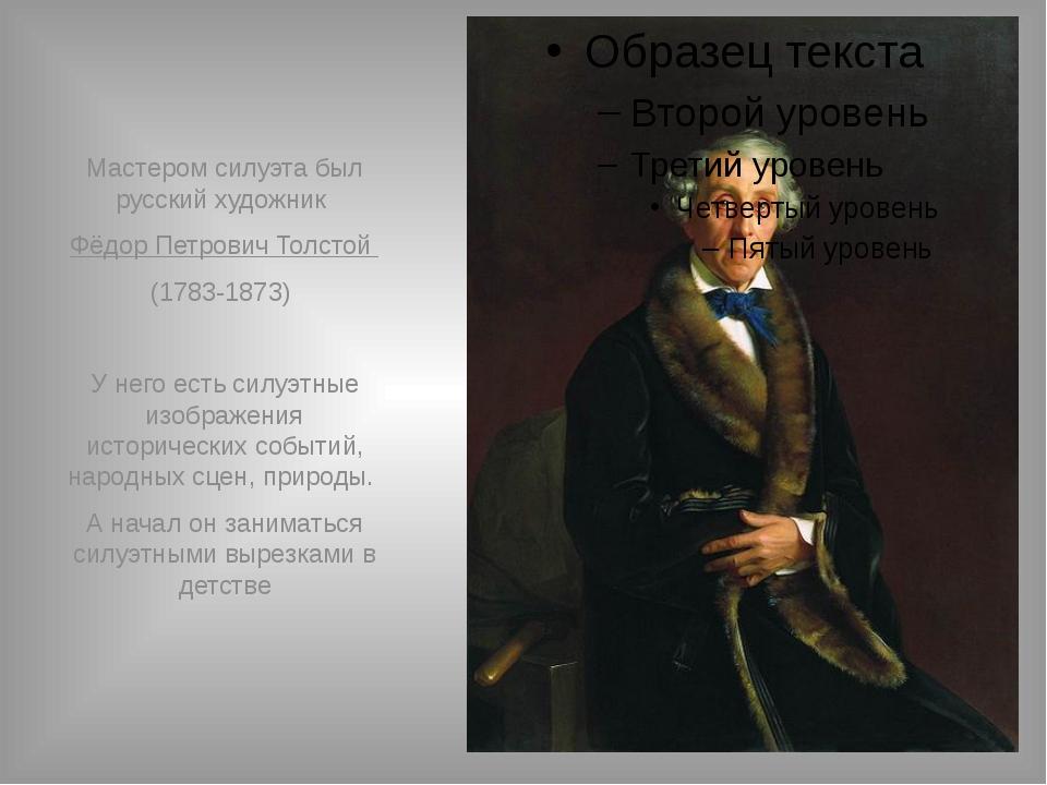 Мастером силуэта был русский художник Фёдор Петрович Толстой (1783-1873) У не...