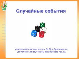 учитель математики школы № 80 г.Ярославля с углубленным изучением английского