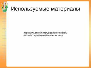 Используемые материалы http://www.zavuch.info/uploads/methodlib/2012/4/2/Случ