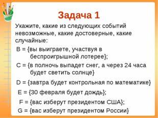 Задача 1 Укажите, какие из следующих событий невозможные, какие достоверные,
